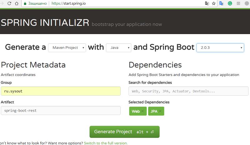 Инициализация Spring Boot проекта