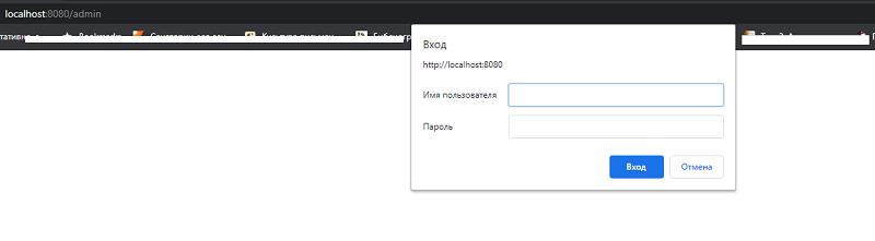 Http Basic по адресу localhost:8080/admin