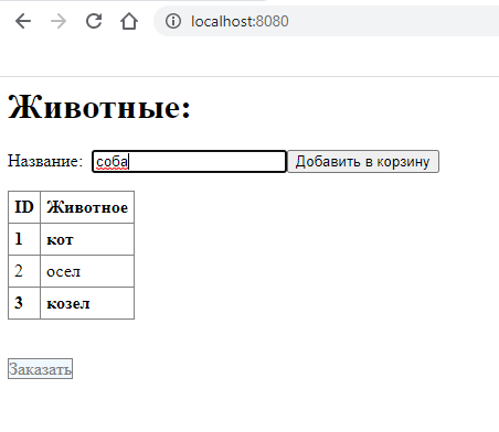 Как выглядит страница на основе шаблона index.html